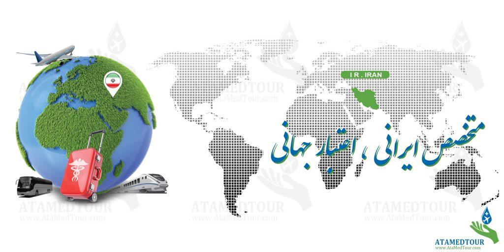 آتامدتور متخصص ایرانی اعتبار جهانی
